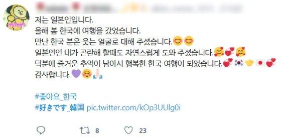 """日 '#좋아요_한국' 확산…韓서도 """"반일 말고 반아베"""""""