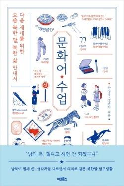 [200자로 읽는 따끈새책] '죽는 날까지 지적으로 살고 싶다' 外