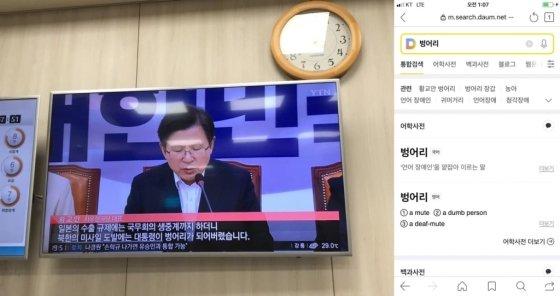 /사진=박경석 대표 페이스북