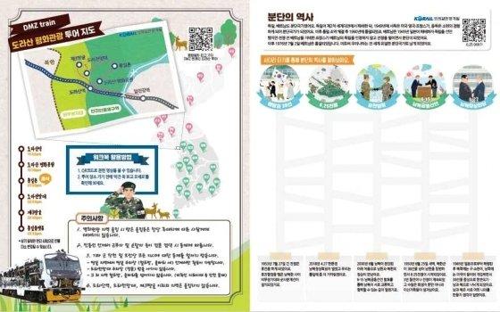 오는 14일부터 '디엠지 평화관광열차'가 시범운행된다. 9월1일부터 정식상품으로 판매된다. /사진=한국관광공사