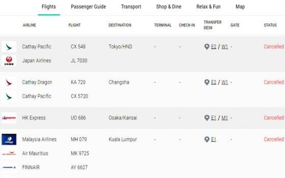 홍콩 국제공항 홈페이지