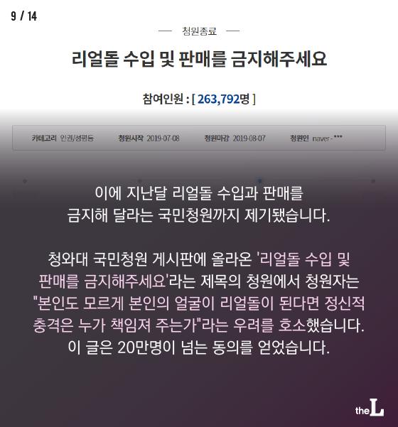 [카드뉴스] 수입 허가 리얼돌 '커지는 논란'
