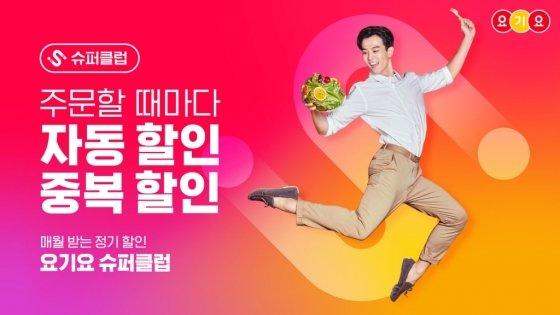 요기요 월정액 구독서비스 '슈퍼클럽' 가입자 10만 돌파