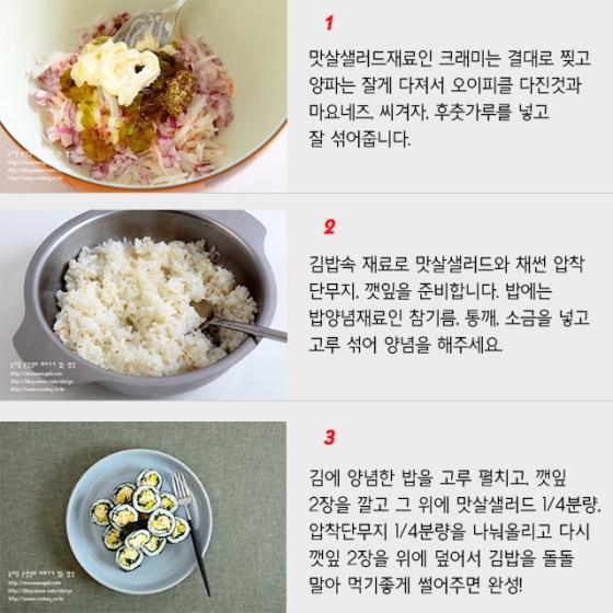 [뚝딱한끼] 상큼한 한끼 '샐러드 김밥'