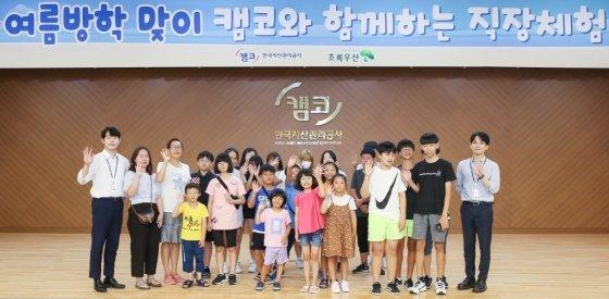 캠코(한국자산관리공사)는 14일 부산국제금융센터(BIFC)에서 여름방학 맞이 청소년 직장체험을 실시한 후 참가한 초·중학생들과 함께 기념촬영을 하고 있다. / 사진제공=캠코