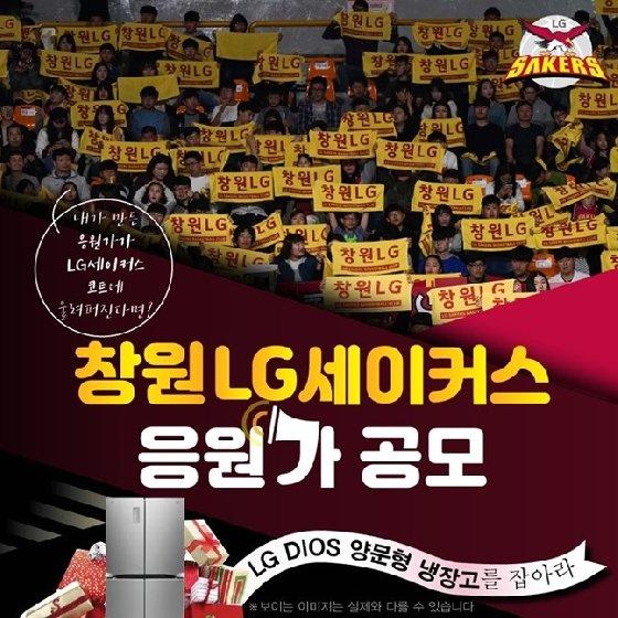 창원 LG 세이커스가 새 응원가를 공모한다. /사진=창원 LG 세이커스 제공<br> <br>