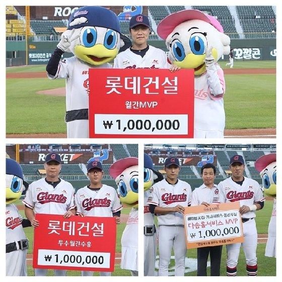 롯데 7월 MVP 박진형(위)과 수훈투수 진명호-박세웅, 수훈타자 강로한-전준우(아래 왼쪽부터). /사진=롯데 자이언츠 제공<br> <br>