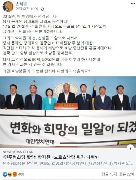 /사진=손혜원 의원 페이스북