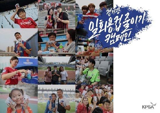 한국프로스포츠협회와 프로연맹, 구단이 진행한 '경기장 일회용컵 줄이기' 캠페인이 성료됐다. /사진=한국프로스포츠협회 제공<br> <br>