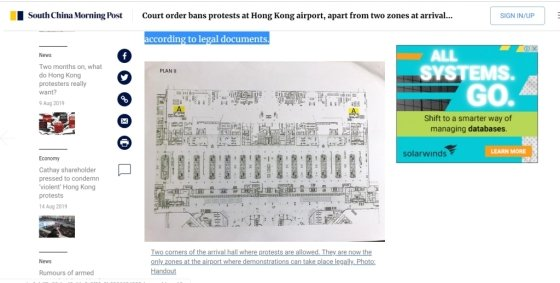14일 홍콩 사우스차이나모닝포스트(SCMP)가 공개한 홍콩 법원의 국제공항 시위 임시 금지 명령. 시위가 허용된 장소는 노랗게 줄쳐진 'A'로 표시된 곳이다. /사진=SCMP 캡쳐