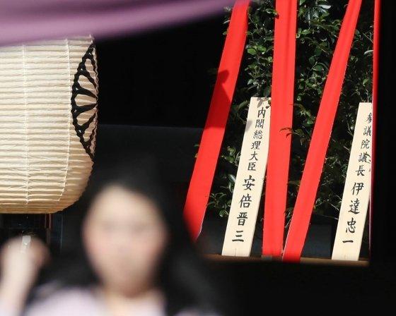 아베 신조 일본 총리가 지난 4월21일 춘계대례제를 맞아 야스쿠니 신사에 보낸 '마사카키'(제단 양 옆에 세우는 나무의 일종)가 세워져 있다. /사진=AFP
