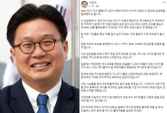 /사진=서경덕 성신여대 교수 SNS