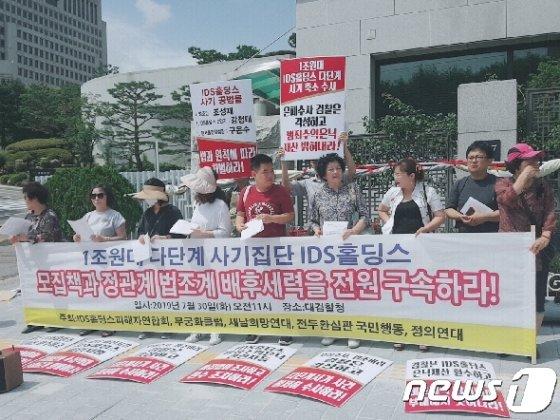 IDS홀딩스피해자연합회 © 뉴스1