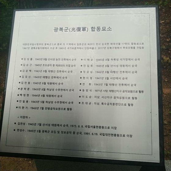 이낙연 국무총리가 15일 74주년 광복절을 맞아 서울 강북구 북한산국립공원에 있는 광복군 합동묘소 참배했다. 묘소 앞에는 합장된 광복군 16명의 행적이 담긴 안내문이 서 있다./사진=안재용 기자