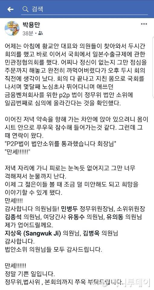 """박용만, P2P법 국회 첫관문 통과에 """"만세! 눈물난다"""""""