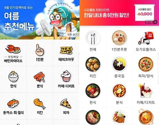 [스바세]'최첨단 지라시'로 불렸던 배달 앱의 대변신 - 머니투데이 뉴스