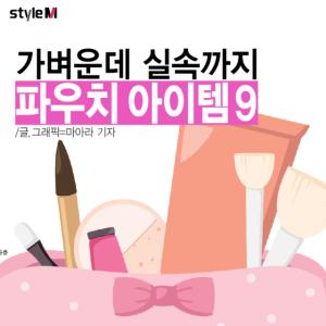 [카드뉴스] 여행용 파우치, 가볍게 챙겨봐…'실속 화장품' 9