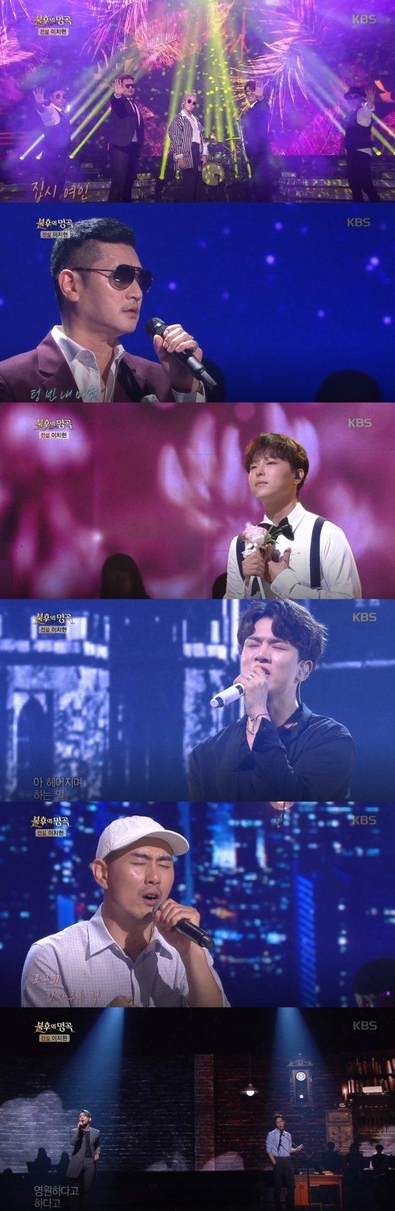 '불후의 명곡' 이치현편 방송 장면/사진=KBS2 방송 장면