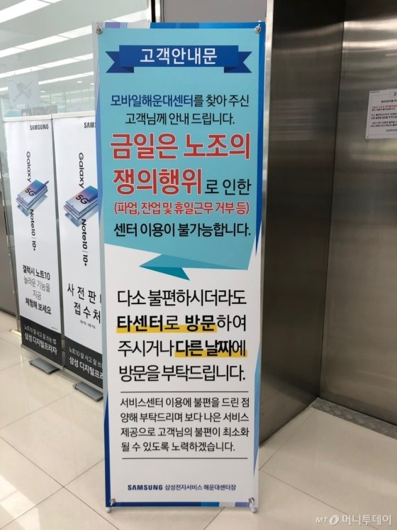16일 오전 삼성전자서비스 해운대센터에 안내된 파업 관련 간판/사진=이정혁 기자