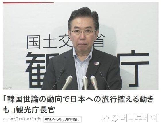 타바타 히로시 일본 관광청 장관이 방일 한국여행객 감소 영향이 제한적이라고 말했다. /사진=NHK