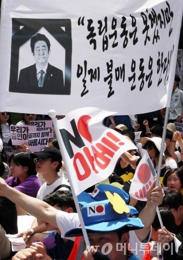14일 오후 서울 종로구 옛 일본대사관 앞에서 열린 제 1400차 일본군 성노예제 문제 해결을 위한 정기 수요집회에 참석한 시민들이 피켓을 들고 구호를 외치고 있다. /사진=김휘선 기자