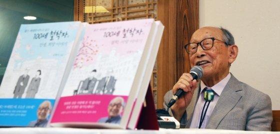최근 신간 '100세 철학자의 철학, 사랑 이야기'를 낸 김형석 전 연세대 철학과 교수. /사진=뉴스1<br />