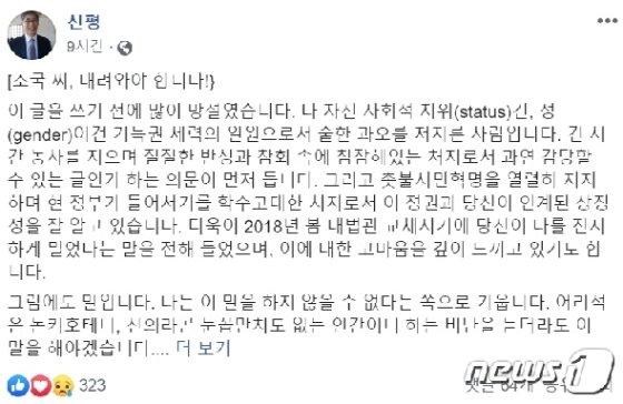 신평 변호사가 SNS에 게시한 글. © 뉴스1