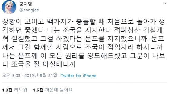 """공지영, 조국 지지 선언… """"촛불 의미 포함된, 꼭 이겨야할 싸움"""""""