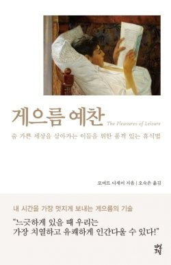 [200자로 읽는 따끈새책] '빌트' 外