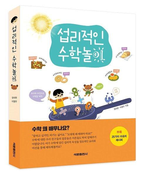 섭리적인 수학놀이 책/사진제공=저자 정대현
