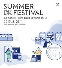 디자인진흥원, '서머디케이 페스티벌' 개최