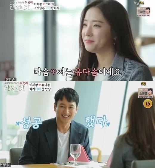 '연애의 맛' 이재황 10년만에 소개팅…상대 유다솜은 누구?