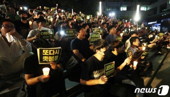 서울대학교 학생들과 시민들이 23일 오후 서울 서울대학교 아크로광장에서 여러 의혹이 연이어 불거지고 있는 조국 법무부 장관의 사퇴를 촉구하며 촛불집회를 하고 있다./사진=뉴스1