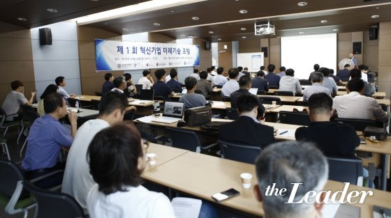 '혁신기업 미래기술 포럼' 출범, 중소벤처기업 발전위한 소통의 장 마련