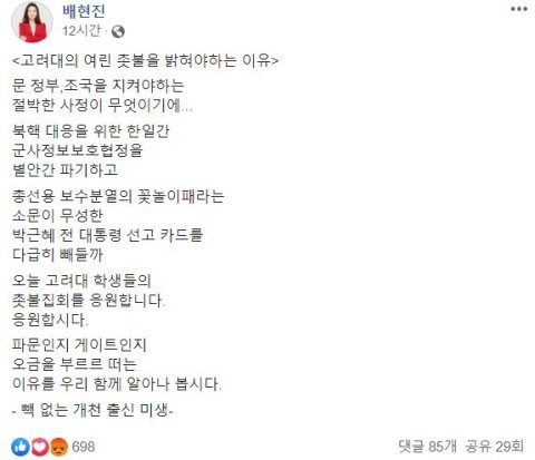 배현진 자유한국당 송파을 당협위원장 페이스북