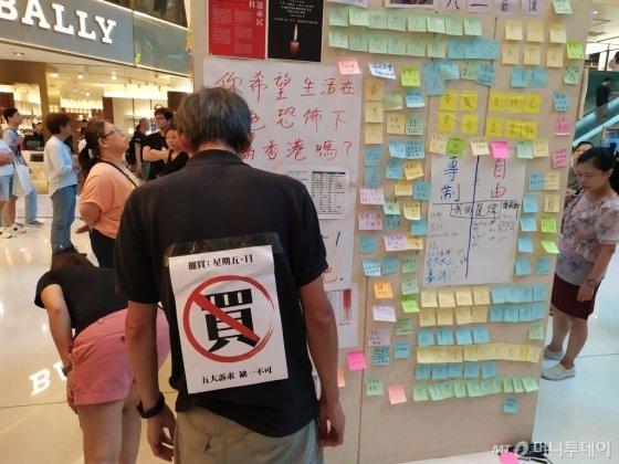 지난 23일(현지시간) 홍콩 샤티센트럴 지역의 한 대형 쇼핑몰에서 불매운동 중인 시위대. /사진=유희석 기자