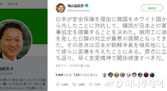 하토야마 유키오 전 일본총리 트위터