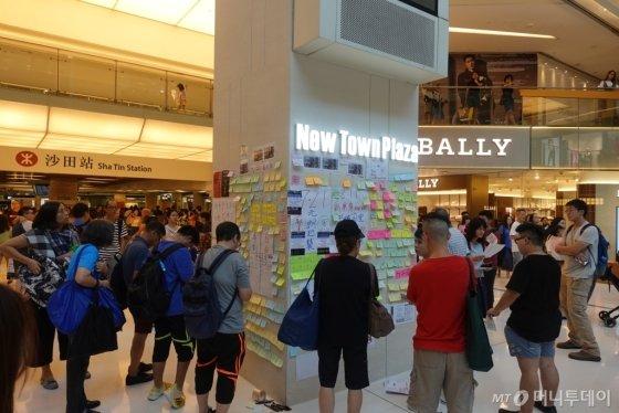 홍콩 샤틴역과 연결된 한 대형 쇼핑몰 기둥에 시민들이 붙여논 민주화 시위 관련 메모가 빼곡히 붙어 있다. /사진=유희석 기자