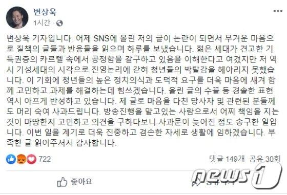 변상욱 YTN 앵커가 25일 본인의 페이스북에 올린 사과글© 뉴스1
