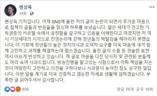 """조국 비판한 청년에 """"수꼴 마이크, 짠하네""""…변상욱, 결국 사과(종합)"""