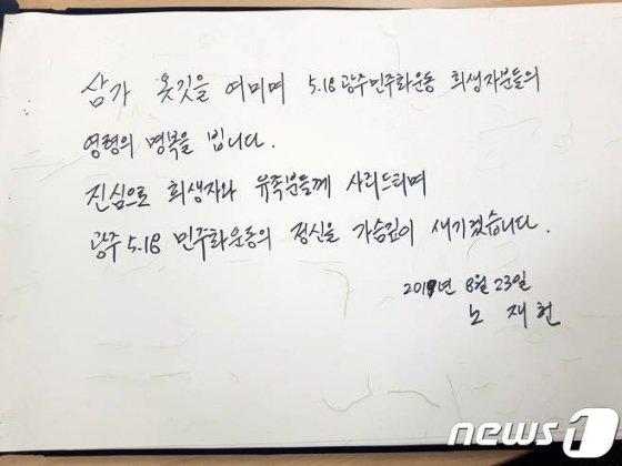 노재헌씨가 국립5·18민주묘지서 작성한 방명록.(국립5·18민주묘지 관리사무소 제공) 2019.8.26 /뉴스1