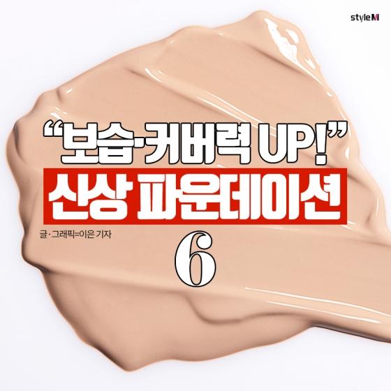 """[카드뉴스] """"촉촉함·커버력 잡았다""""…가을 신상 쿠션 6"""