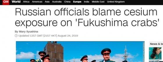 """러시아의 '사이다 발언'... """"방사능? 후쿠시마산 게 때문"""""""