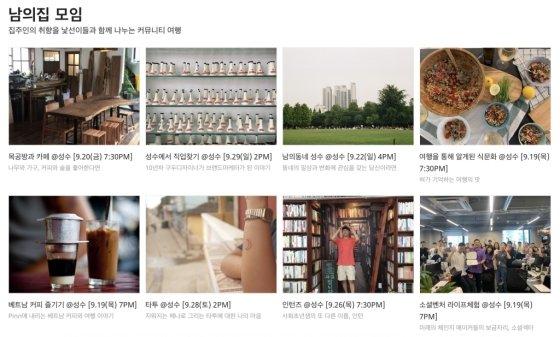 남의집 웹페이지 화면.