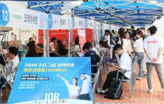 전국경제인연합회는 3일 부산대에서 '2019 지역인재 채용설명회'를 개최했다./사진제공=전경련