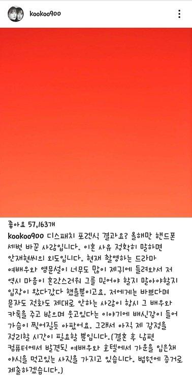 사진= 구혜선 인스타그램 캡쳐본