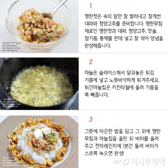 [뚝딱한끼] 버터가 스르륵 '명란 마늘칩 비빔밥'