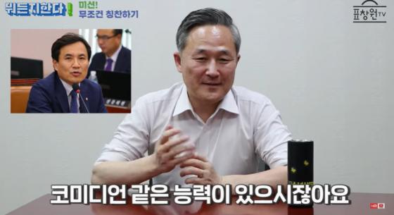 /사진=유튜브 채널 '표창원TV' 영상 캡쳐