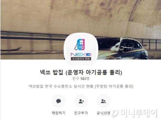'넥쏘 밥집' 카카오톡 플러스친구 메인화면/사진제공=넥쏘밥집 캡처