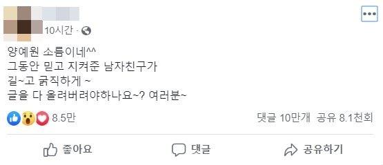 양예원의 남자친구인 이모씨가 지난 8일 오후 페이스북에 올린 글./사진=이모씨 페이스북 캡처